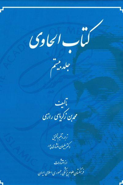 کتاب الحاوی ( جلد بیستم ، داروهای مفرده) – نوشته محمد بن زکریای رازی