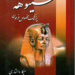 دانلود رایگان کتاب سینوهه (پزشک مخصوص فرعون) – نوشته میکا والتاری