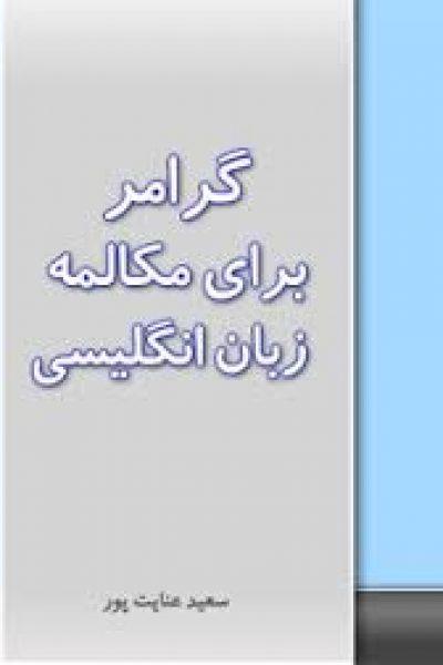 کتاب گرامر برای مکالمه زبان انگلیسی – نوشته: سعید عنایت پور