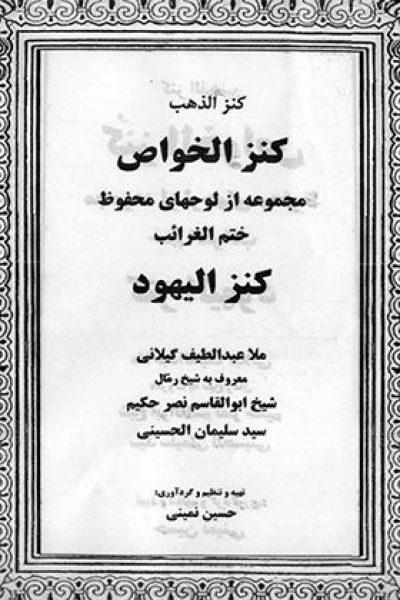 کنز الیهود _ ملا عبداللطیف گیلانی (معروف به شیخ رمّال)