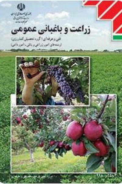 کتاب زراعت و باغبانی عمومی