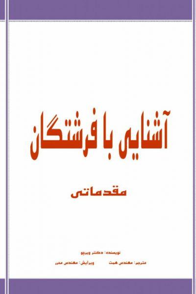 کتاب آشنایی با فرشتگان ( اندیشه زیبا) – ترجمه: محمد محمدی اشتھاردی
