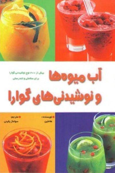 دانلود رایگان کتاب آبمیوه ها و نوشیدنی های گوارا – نویسنده هاملین