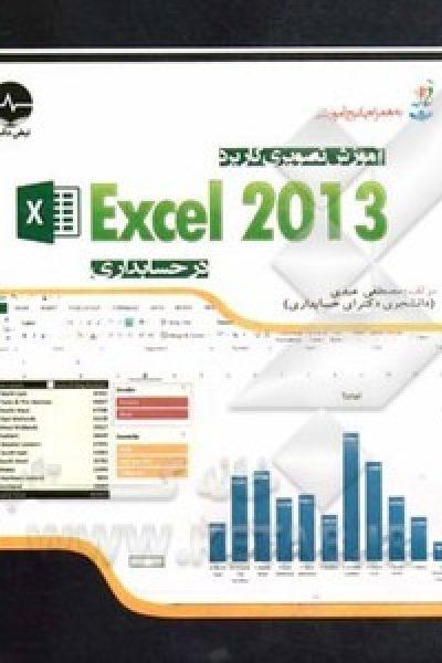 کتاب آموزش اکسل ۲۰۱۳ در حسابداری