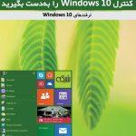دانلود رایگان کتاب کنترل ویندوز ۱۰ را به دست بگیرید