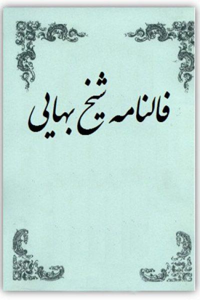 دانلود کتاب فالنامه شیخ بهائی – نویسنده:شیخ بهائی