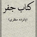کتاب جفر – ساده ( پانزده سطری )