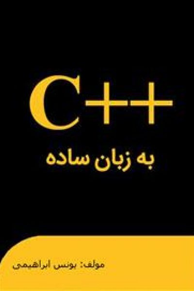 کتاب سی پلاس پلاس به زبان ساده – نوشته: یونس ابراهیمی