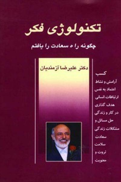 کتاب تکنولوژی فکر – نوشته: علیرضا آزمندیان