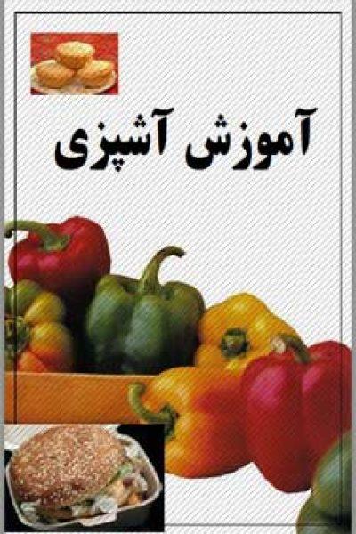 دانلود رایگان کتاب آموزش آشپزی