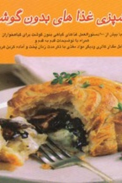 کتاب آشپزی غذاهای بدون گوشت – مترجم: اکرم ذاکری