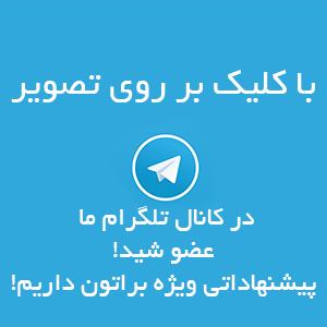کانال تلگرام چیمِن