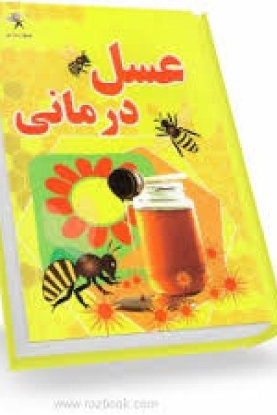 کتاب عسل درمانی-نویسنده الهه حنفی