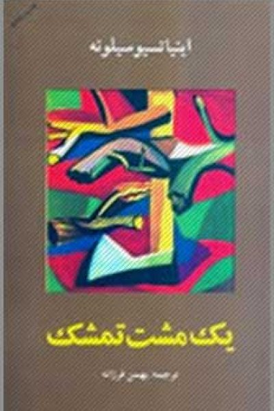 کتاب یک مشت تمشک – نویسنده: اینیاتسیو سیلونه