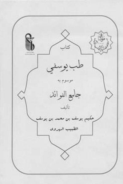 طب یوسفی موسوم به جامع الفوائد – مولف: حکیم یوسف بن محمد بن یوسف الطبیب الهروی