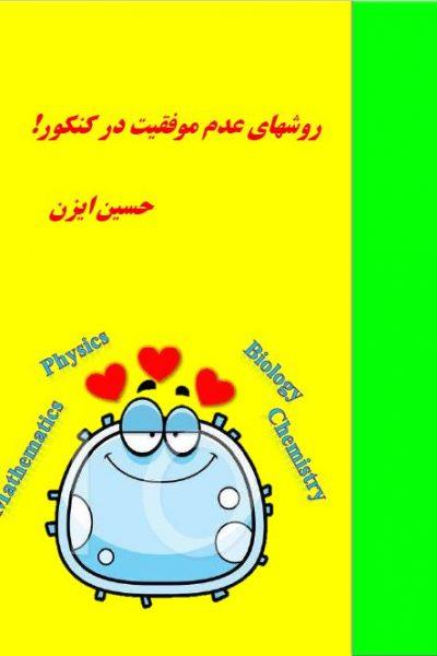 کتاب روش های عدم موفقیت درکنکور – نویسنده: حسین ایزن