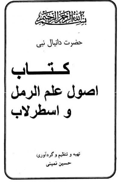 کتاب اصول علم الرمل و اسطرلاب حضرت دانیال نبی