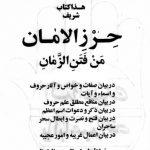 کتاب حِرز الامان مَن فَتَنِ الزَّمان – دانلود – نوشته علی بن الحسین الواعظ الکاشفی