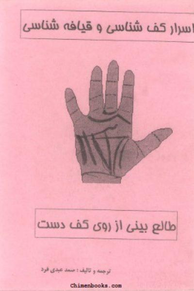 کتاب اسرار کف شناسی و قیافه شناسی – ترجمه و تالیف صمد عبدی فرد