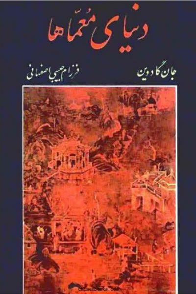 کتاب دنیای معماها – نوشته جان گادوین