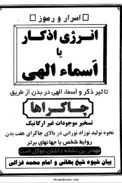 دانلود کتاب اسرار و رموز انرژی اذکار یا اسماء الهی بیان شیوه شیخ بهایی و امام محمد غزالی