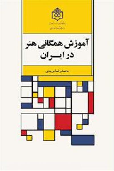 آموزش همگانی هنر در ایران نوشته ی محمدرضا مریدی