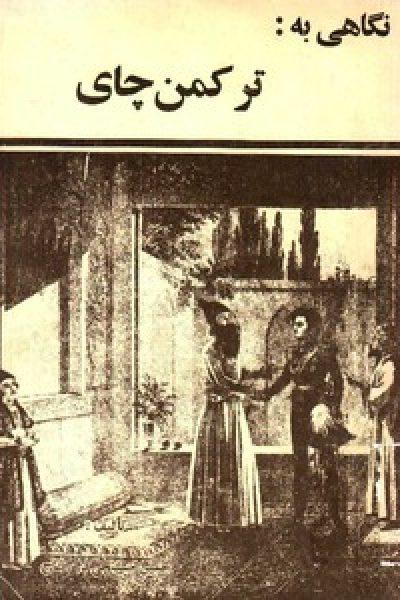 نگاهی به ترکمن چای نوشته ی حسین حسینچی قره آغاج
