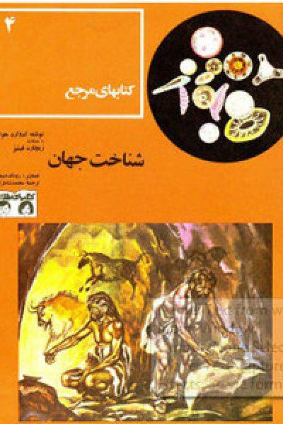 شناخت جهان ترجمه ی محمد شاطرلو