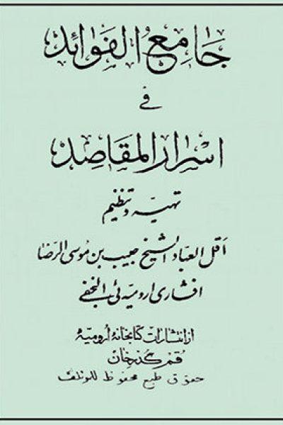 کتاب جامع الفوائد فی اسرار المقاصد – شیخ حبیب بن موسی الرضا افشاری