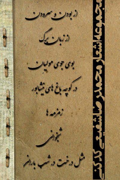 مجموعه اشعار محمد رضا شفیعی کدکنی شامل ۷ اثر