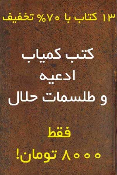 بسته کتابهای کمیاب ادعیه و طلسمات شامل ۱۳ کتاب + ۳ کتاب هدیه