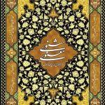 مثنوی معنوی – مولانا جلالالدین محمد بلخی