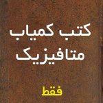 بسته آموزشی پژوهشی متافیزیک- ۱۰ کتاب کمیاب + ۳ کتاب هدیه