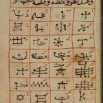 کتاب حروف رمز – رمزگشایی خطوط باستانی