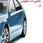 ۱۳ کتاب راهنمای تعمیرات خودرو – پژو ۴۰۵، ۲۰۷i، سمند، پراید، تعمیرات عمومی خودروها و …