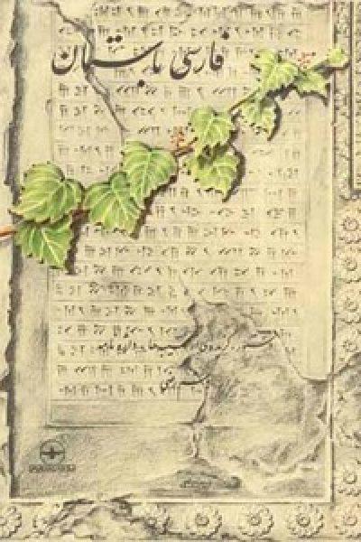 کتاب فارسی باستان نوشته ی هاشم رضی