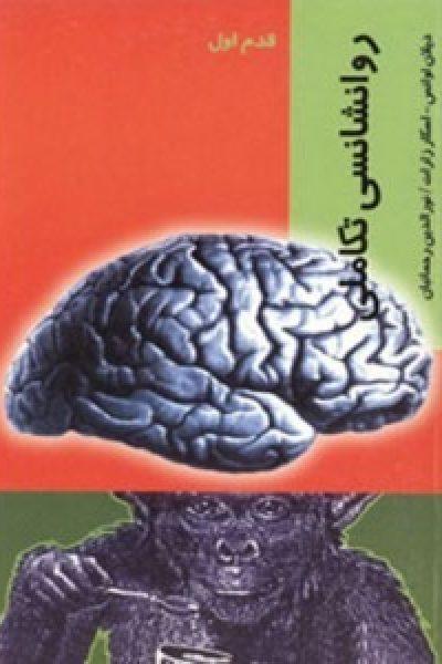روانشناسی تکاملی نوشته ی دیلان اوانس