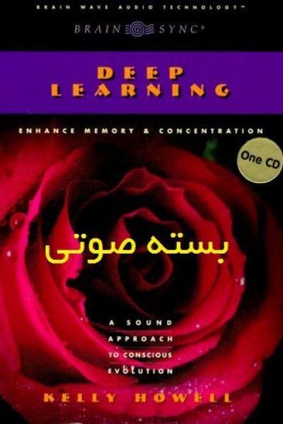 افزایش قدرت یادگیری مغز – Deep Learning – بسته صوتی – اختصاصی