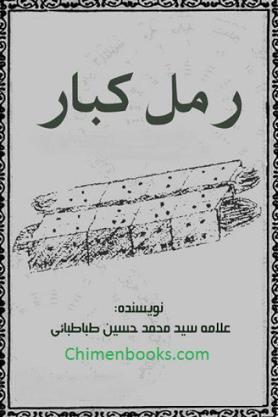 کتاب رمل کبار در باب آموزش علم رمل