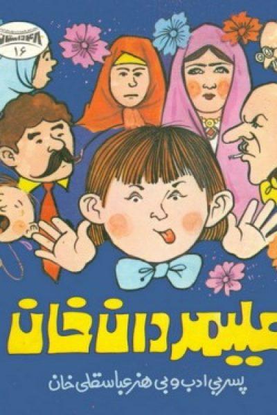 قصه علیمردان خان – فایل صوتی