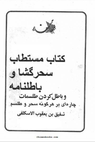 مستطاب سحر گشا و باطل نامه  _ شفیق ابن یعقوب الا سکلفی