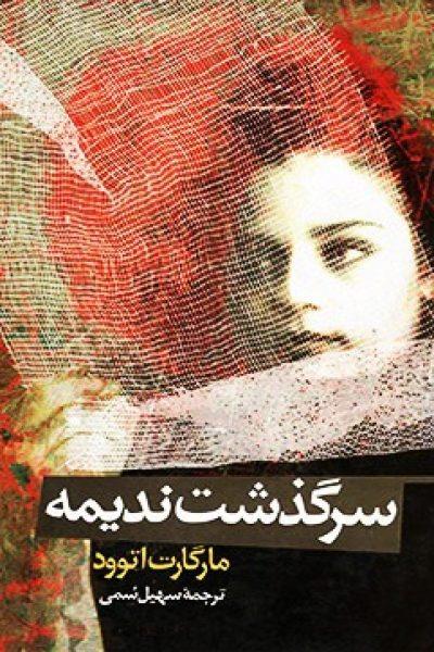 رمان سرگذشت ندیمه نوشته ی مارگارت اتوود