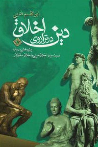 دین در ترازوی اخلاق نوشته ی ابوالقاسم فنایی