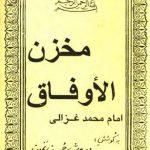 کتاب مخزن اوفاق امام محمد غزالی - دانلود