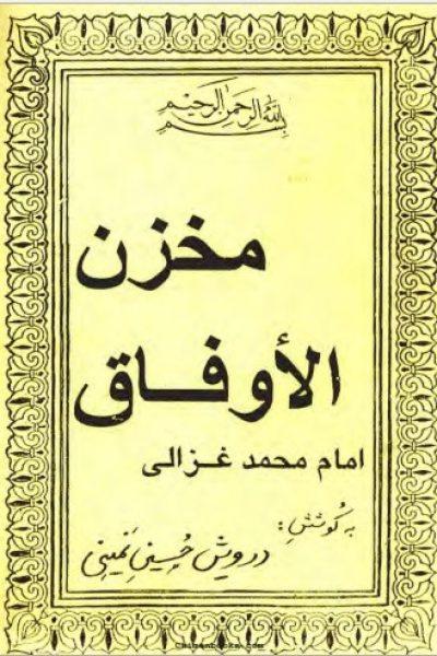 کتاب مخزن اوفاق امام محمد غزالی – دانلود