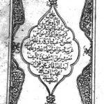 کتاب خواص آیات و اذکار و علوم غریبه آیت الله محمد تقی ابن محمد باقر نجفی اصفهانی