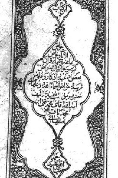 کتاب خواص آیات و اذکار آیت الله محمد تقی ابن محمد باقر نجفی اصفهانی