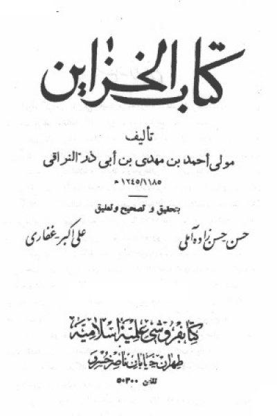کتاب الخزاین نراقی نوشته احمد بن محمدمهدی ملا احمد نراقی