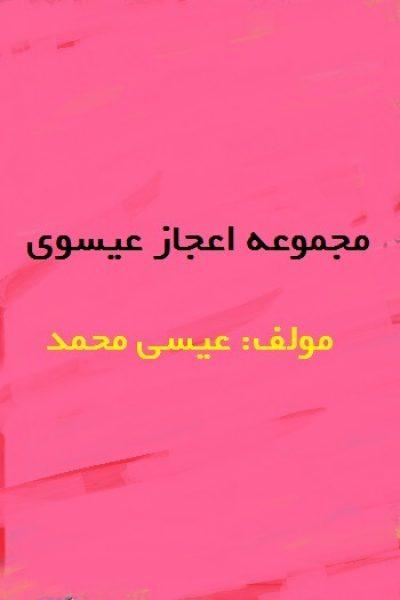 مجموعه اعجاز عیسوی نوشته محمد عیسی (نسخه کامل)