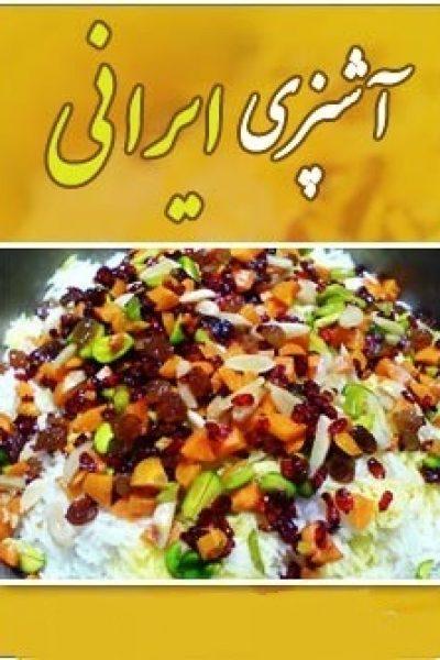 کتاب آشپزی ایرانی آموزش پخت ۶۳ نوع غذا